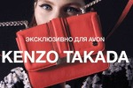 Лимитированная коллекция от Kenzo Takada